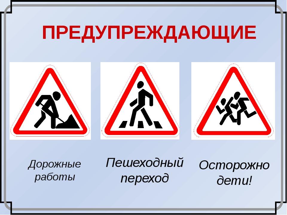 Дорожные знаки картинки с названиями для детей, открытки спасибо тебе