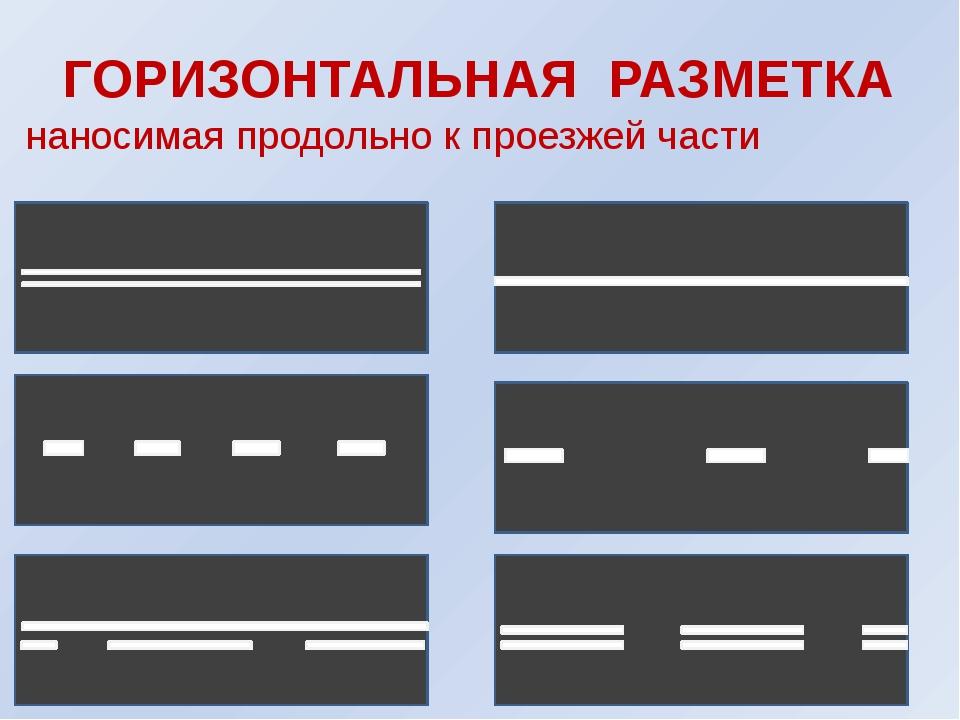 отличать оригинальные дорожные разметки и их обозначения с картинками консультацию