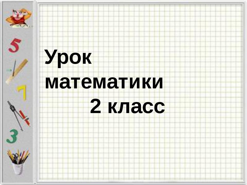 Урок математики 2 класс