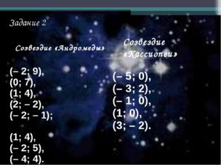 Задание 2 Созвездие «Андромеды» Созвездие «Кассиопеи» (–2; 9), (0; 7), (1;
