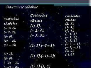 Домашнее задание Созвездие «Лебедь» (–3; 4), (–2; 2), (0; 0), (2; –2), (5;