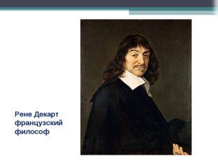 Рене Декарт французский философ