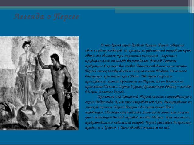 Легенда о Персее В это время герой древней Греции Персей соверша...