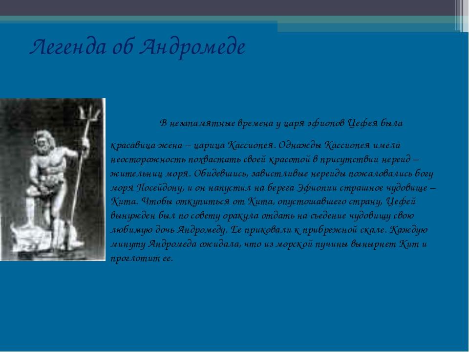 Легенда об Андромеде В незапамятные времена у царя эфиопов Цефея...