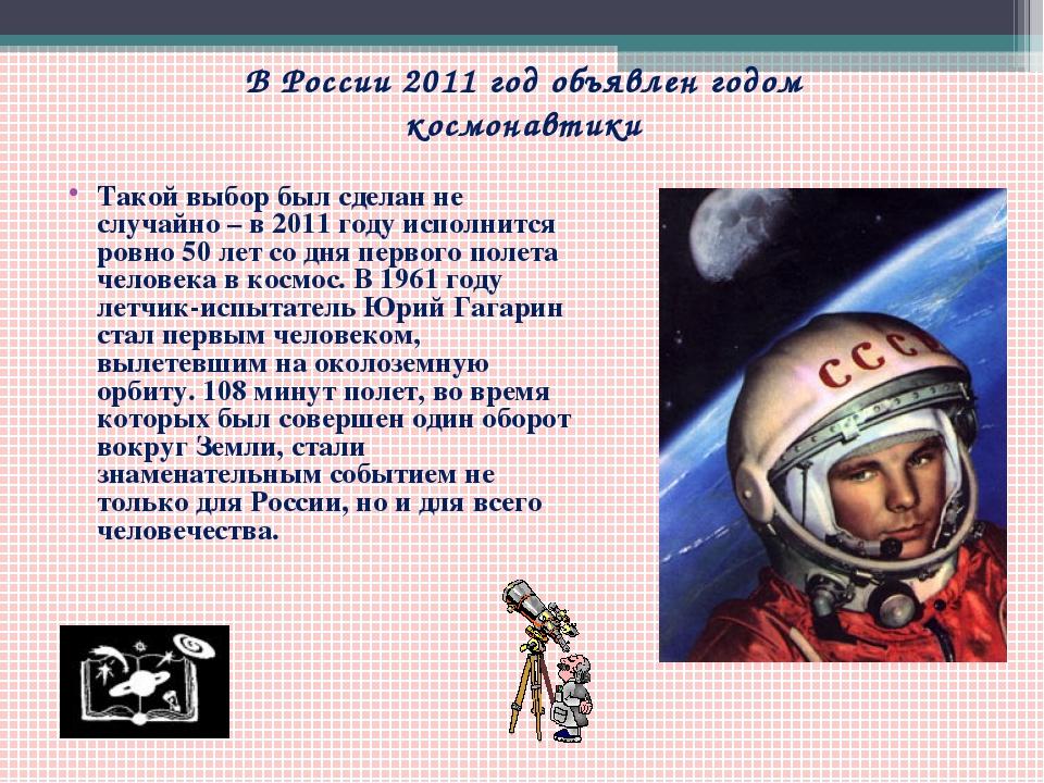 В России 2011 год объявлен годом космонавтики Такой выбор был сделан не случ...