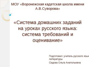 МОУ «Воронежская кадетская школа имени А.В.Суворова» «Система домашних задани
