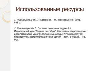 Использованные ресурсы 1. Пидкасистый И.П. Педагогика. – М.: Просвещение, 200