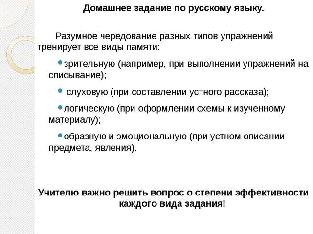 Домашнее задание по русскому языку. Разумное чередование разных типов упражне...