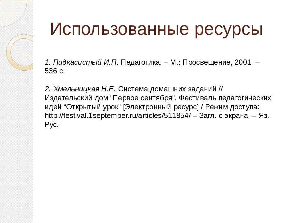 Использованные ресурсы 1. Пидкасистый И.П. Педагогика. – М.: Просвещение, 200...