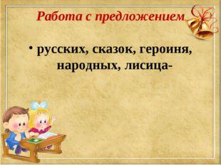 Работа с предложением русских, сказок, героиня, народных, лисица-