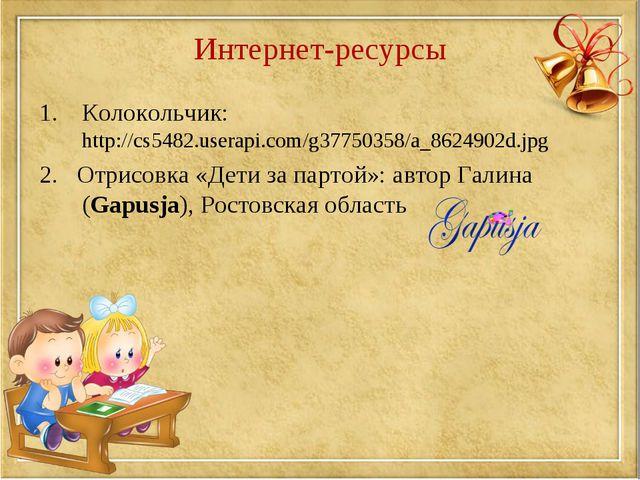Интернет-ресурсы Колокольчик: http://cs5482.userapi.com/g37750358/a_8624902d....