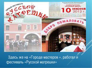 Здесь же на «Городе мастеров », работал и фестиваль «Русской матрешки»