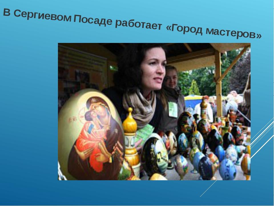 В Сергиевом Посаде работает «Город мастеров»