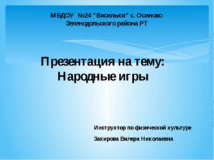 """МБДОУ №24 """"Васильки"""" с. Осиново Зеленодольского района РТ Презентация на тему"""