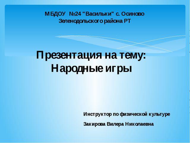 """МБДОУ №24 """"Васильки"""" с. Осиново Зеленодольского района РТ Презентация на тему..."""