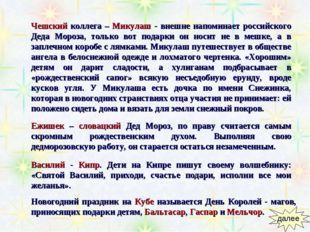 Чешский коллега – Микулаш - внешне напоминает российского Деда Мороза, только