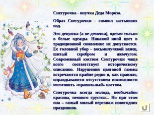 Снегурочка - внучка Деда Мороза. Образ Снегурочки - символ застывших вод. Это