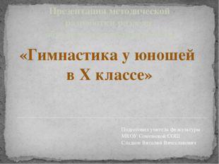 Презентация методической разработки раздела образовательной программы «Гимнас