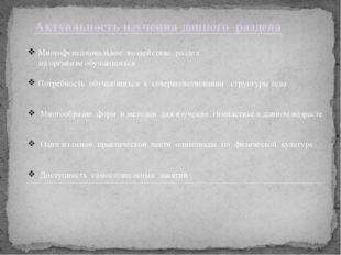 Актуальность изучения данного раздела Многофункциональное воздействие раздел