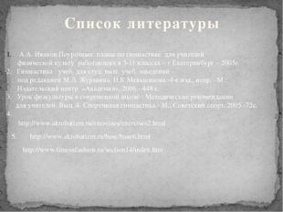 Список литературы А.А. Иванов Поурочные планы по гимнастике для учителей физи
