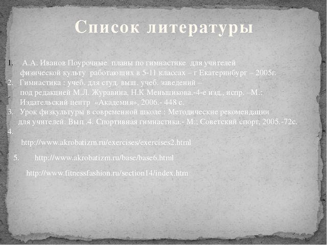 Список литературы А.А. Иванов Поурочные планы по гимнастике для учителей физи...