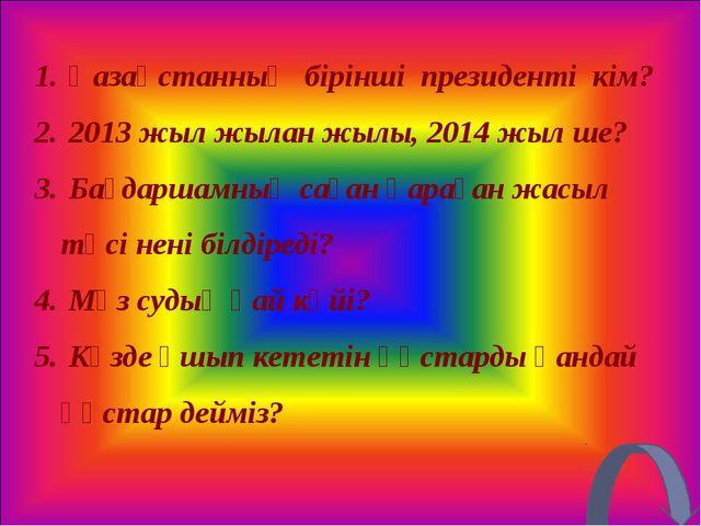 Қазақстанның бірінші президенті кім? 2013 жыл жылан жылы, 2014 жыл ше? Бағда...