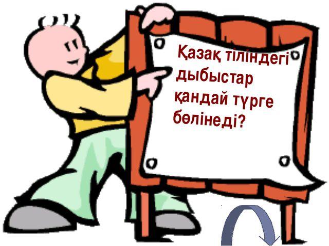 Қазақ тіліндегі дыбыстар қандай түрге бөлінеді?