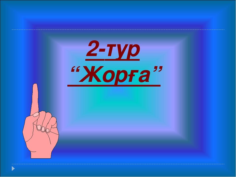 """2-тур """"Жорға"""""""