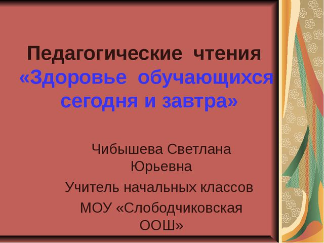 Педагогические чтения «Здоровье обучающихся сегодня и завтра» Чибышева Светла...