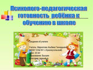 Сведения об учителе Учитель: Маркелова Альбина Геннадьевна (МОБУ СОШ №1 с.Кр