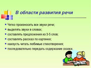 В области развития речи Четко произносить все звуки речи; выделять звуки в с