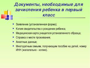 Документы, необходимые для зачисления ребенка в первый класс Заявление (устан