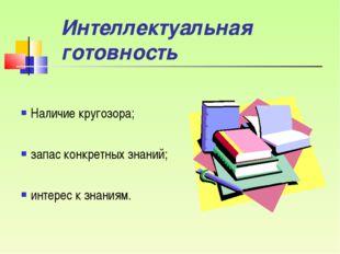 Наличие кругозора; запас конкретных знаний; интерес к знаниям. Интеллектуальн