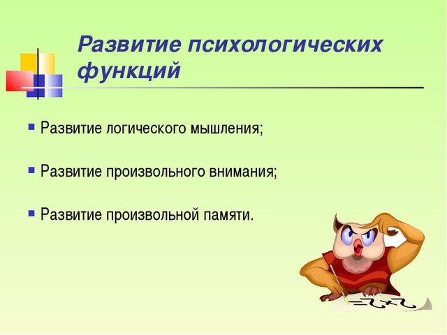 Развитие логического мышления; Развитие произвольного внимания; Развитие прои...