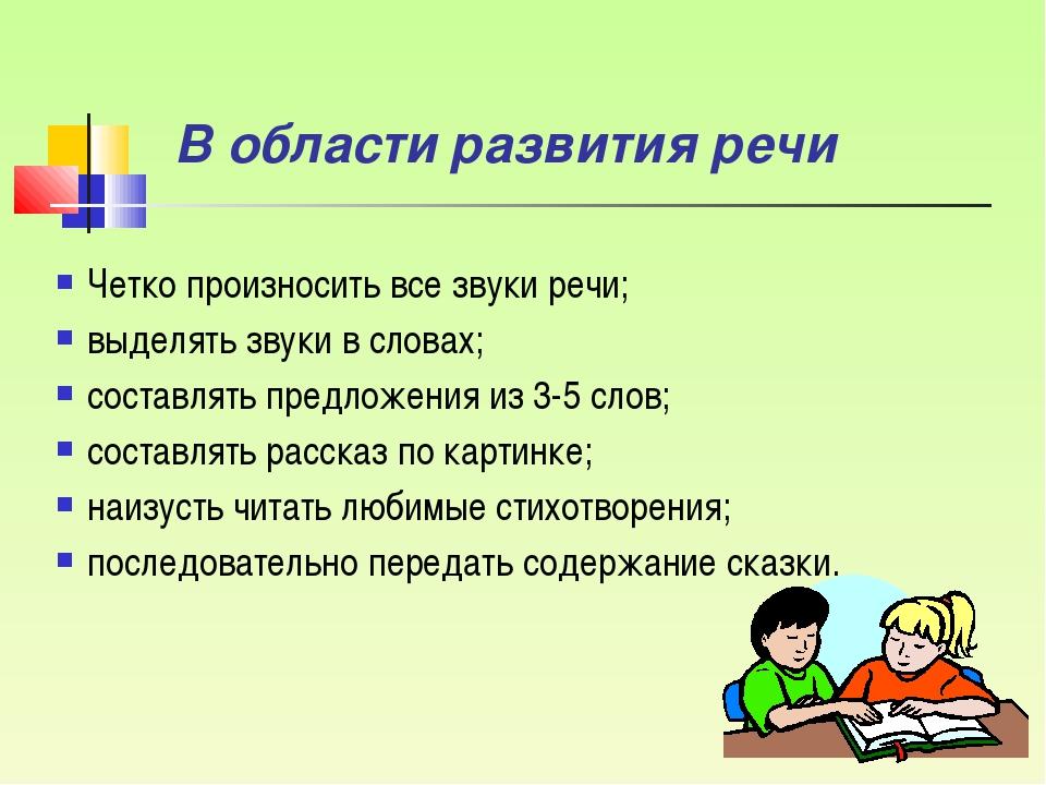 В области развития речи Четко произносить все звуки речи; выделять звуки в с...