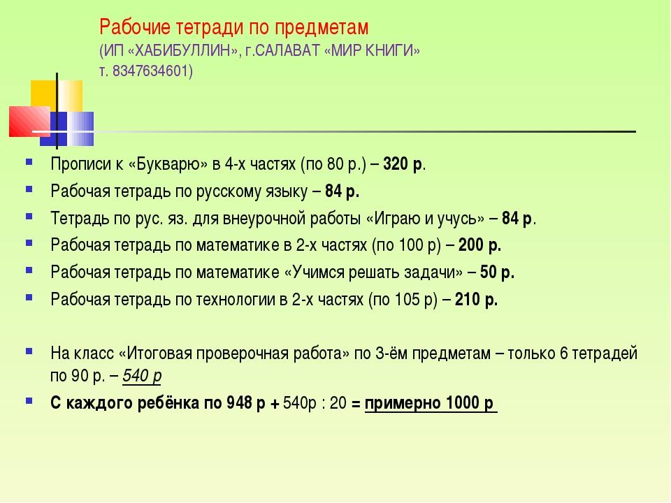 Рабочие тетради по предметам (ИП «ХАБИБУЛЛИН», г.САЛАВАТ «МИР КНИГИ» т. 83476...