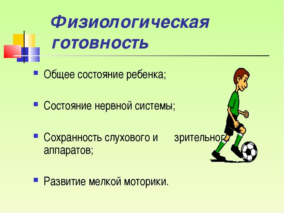 Физиологическая готовность Общее состояние ребенка; Состояние нервной системы...
