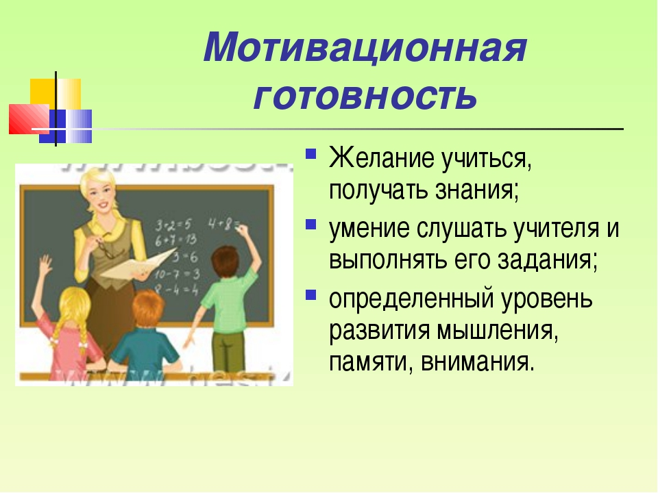 Мотивационная готовность Желание учиться, получать знания; умение слушать учи...