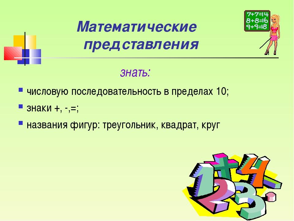 Математические представления числовую последовательность в пределах 10; знаки...