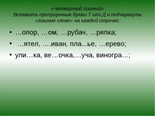 «Четвертый лишний» Вставить пропущенные буквы Т или Д и подчеркнуть «лишние