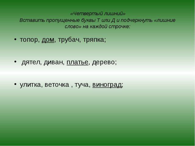 «Четвертый лишний» Вставить пропущенные буквы Т или Д и подчеркнуть «лишние...