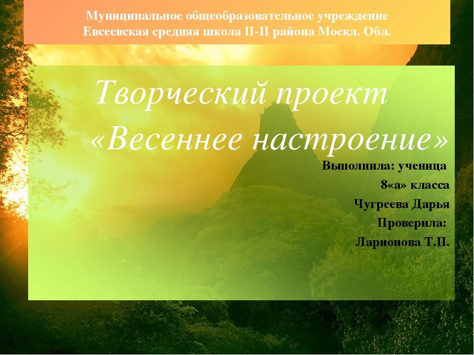 Муниципальное общеобразовательное учреждение Евсеевская средняя школа П-П рай...