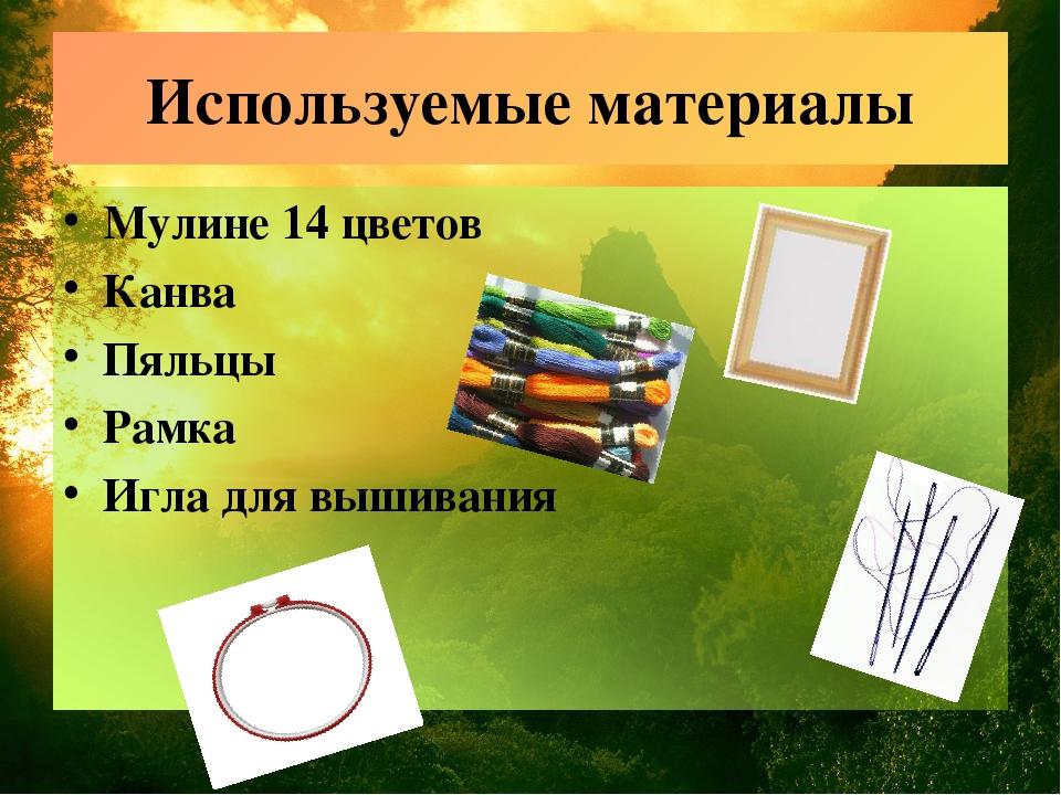 Используемые материалы