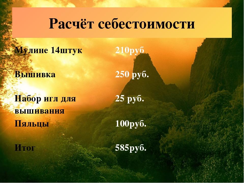 Расчёт себестоимости Мулине 14штук210руб Вышивка250 руб. Набор игл для выши...