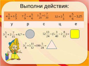 Выполни действия: http://aida.ucoz.ru у р с ц е