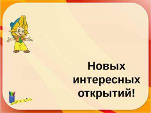http://aida.ucoz.ru Новых интересных открытий!