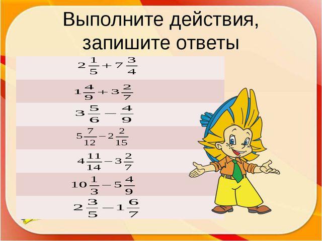 Выполните действия, запишите ответы http://aida.ucoz.ru