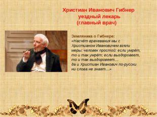 Христиан Иванович Гибнер уездный лекарь (главный врач) Земляника о Гибнере: