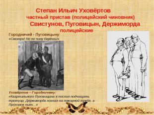 Степан Ильич Уховёртов частный пристав (полицейский чиновник) Свистунов, Пуг