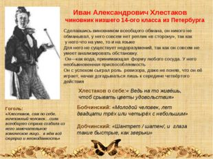 Иван Александрович Хлестаков чиновник низшего 14-ого класса из Петербурга Сд